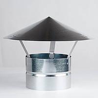Зонт оцинковка 0,5 мм., диаметр 130 мм., вентиляция, дымоход.