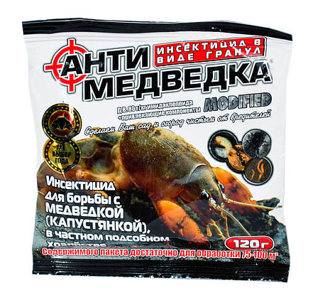 Инсектицид Антимедведка гранула, 120 г Агромакси — для борьбы с медведками, фото 2