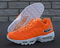 """Кроссовки мужские кожаные Nike Air Max 95 Just Do It """"Оранжевые"""" р.41-45"""