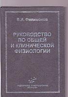 В.И.Филимонов Руководство по общей и клинической физиологии