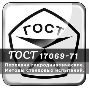 ГОСТ 17069-71 Передачи гидродинамические. Методы стендовых испытаний.