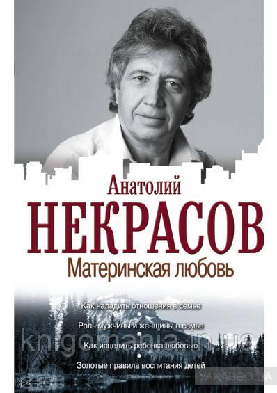 Материнская любовь. Анатолий Некрасов.