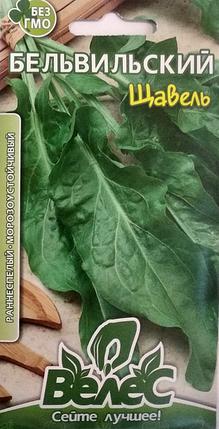 Семена щавеля Бельвильский 2г ТМ ВЕЛЕС, фото 2