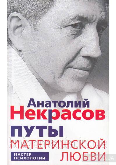 """Книга """"Пути Материнської Любові"""" Анатолій Некрасов."""