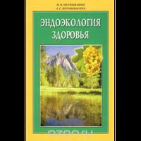 Эндоэкология здоровья. Неумывакин Иван Павлович.