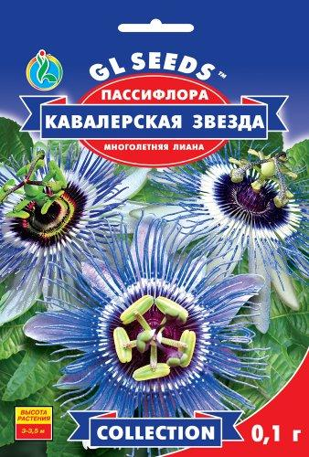 Семена Пассифлора Кавалерская звезда 0,1 г, GL Seeds