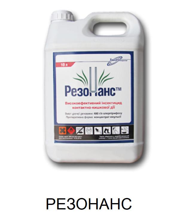 Резонанс,к.э., инсектицид аналог Дурсбан,Химагромаркетинг, тара 10 л