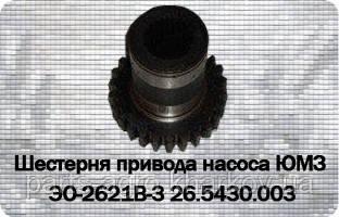 Шестерня привода насоса ЮМЗ ЭО-2621В-3 26.5430.003