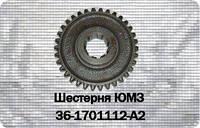 Шестерня кпп ЮМЗ-6 z-34 1-й передачи и заднего хода 40-1701112