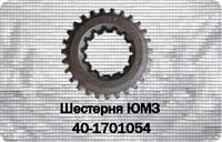 Шестерня ЮМЗ КПП 1 передачи ведущая 40-1701054 (ЮМЗ, Д-65)