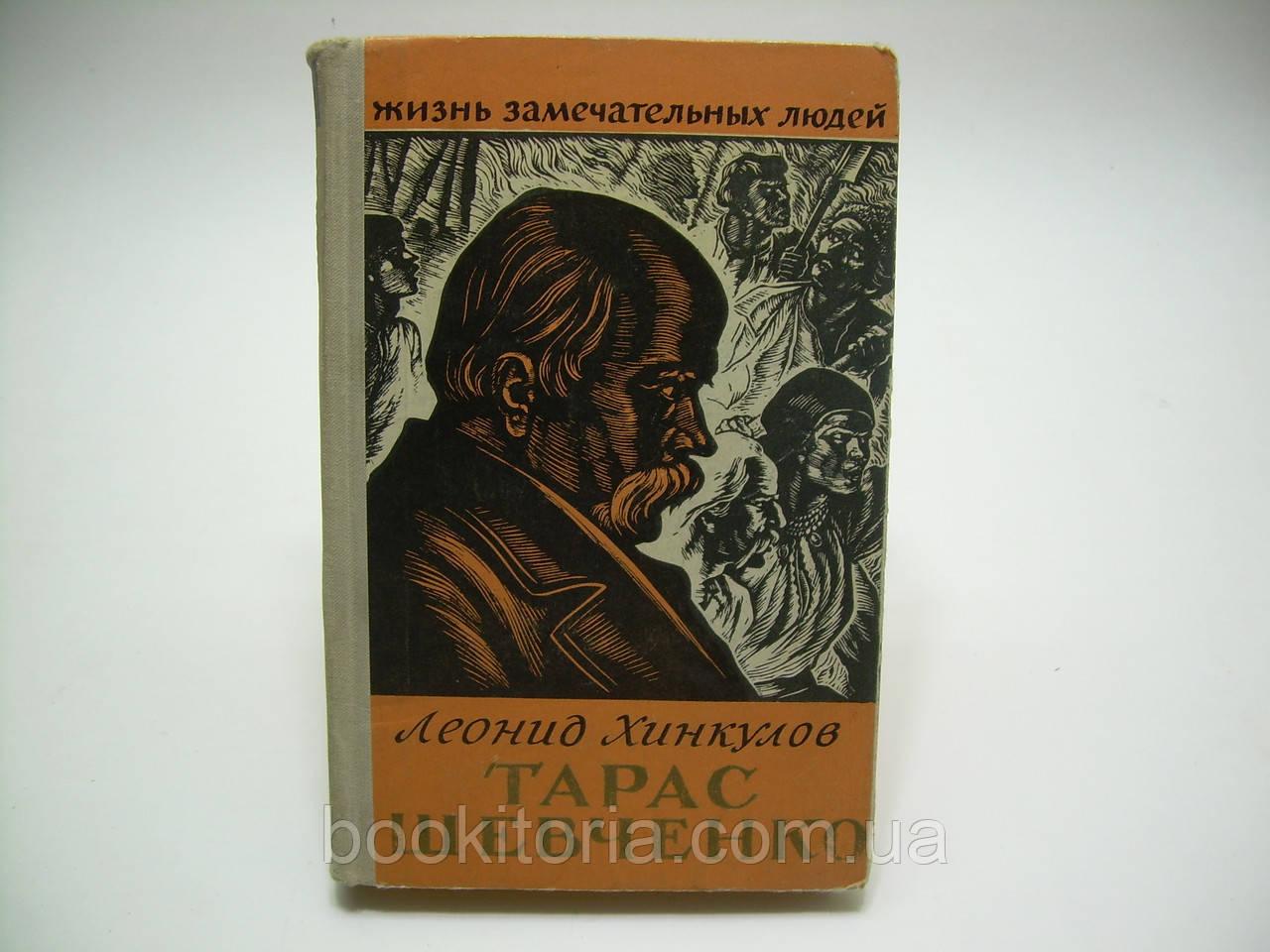 Хинкулов Л. Тарас Шевченко (б/у).