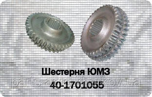 Шестерня ЮМЗ 4-ї і 5-ї передачі   КПП   Z=37/41   40-1701055