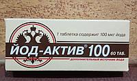"""Йод Актив - """"умный йод"""", дополнительный источник йода, дозировка 100 мг в 1 таблетке, 60 табл. Диод"""
