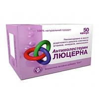 Антихолестерин-люцерна капс. №50