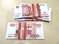 Деньги сувенир 5000 рублей