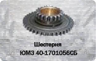 Шестерня проміжна КПП ЮМЗ-6 40-1701056