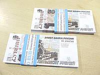 Деньги сувенир 50 рублей