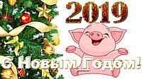 C Новым Годом! Поздравляем!