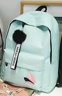 Рюкзак молодежный с брелком помпоном мятный.