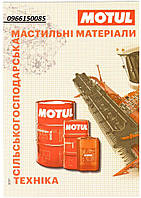 Моторна олива для сыльськогосподарськоъ техныки DS AGRI SYNT 10W40, фото 1