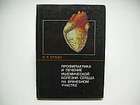 Кузько Н.В. Профилактика и лечение ишемической болезни сердца на врачебном участке (б/у)., фото 1