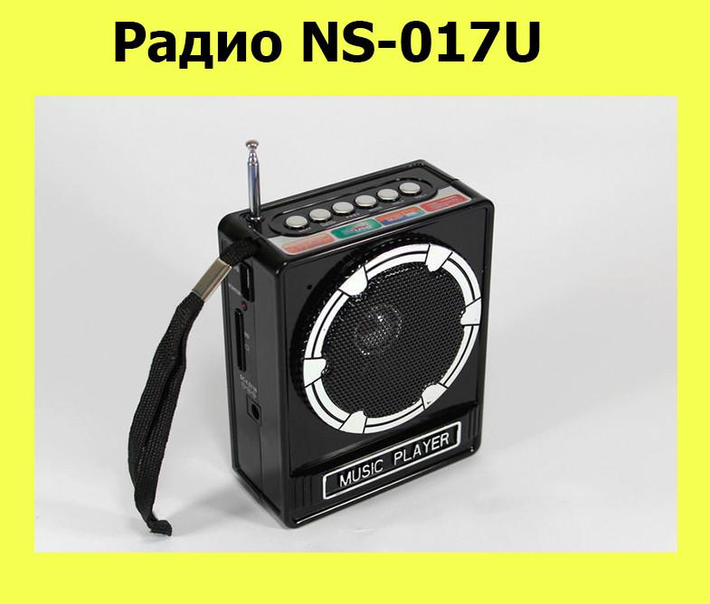 Радио NS-017U