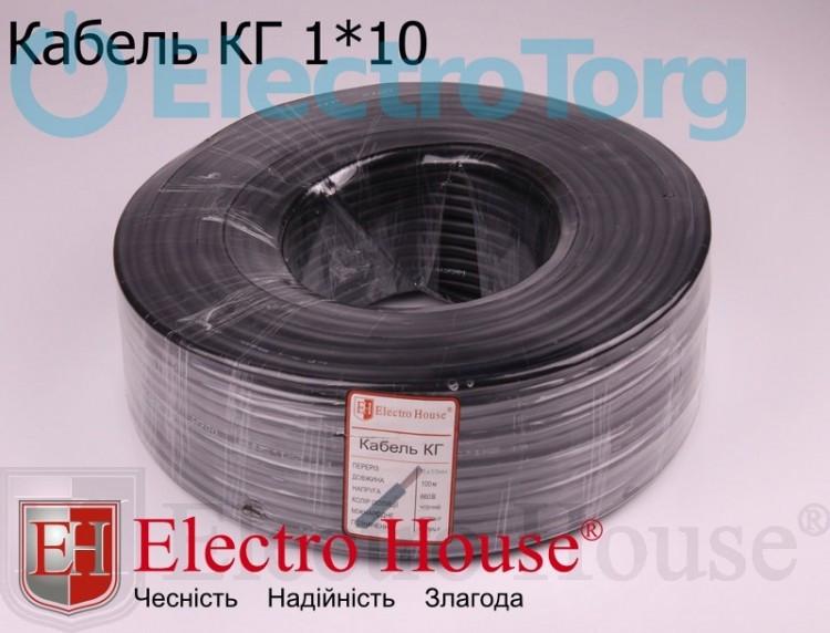 Кабель КГ 1х10 ElectroHouse