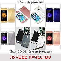 Защитное стекло Glass™ 3D Зеркальное 9H Айфон 7 iPhone 7 Айфон 8 iPhone 8 Оригинал