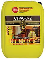 Огнебиозащита для дерева СТРАЖ-2 БС-13
