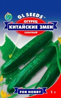 "Семена огурца Китайские Змеи, среднеранний, 1 г, ""GL SEEDS"", Украина"