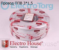 Провод ППВ 3х1,5 ElectroHouse