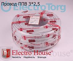 Провод ППВ 3х2,5 ElectroHouse