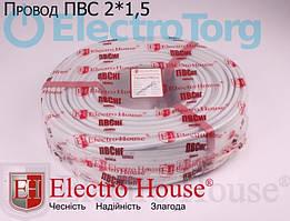Провод ПВСнг 2х1,5 (2*1.5) - силовой кабель ElectroHouse