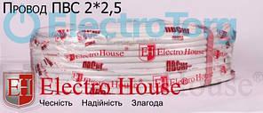 Провод ПВСнг  2х2,5 (2*2.5) - силовой кабель ElectroHouse