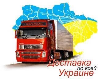 Доставка по территории Украины