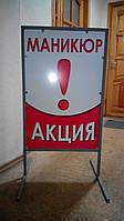 Штендер Т-образный (выносной щит) для салонов красоты