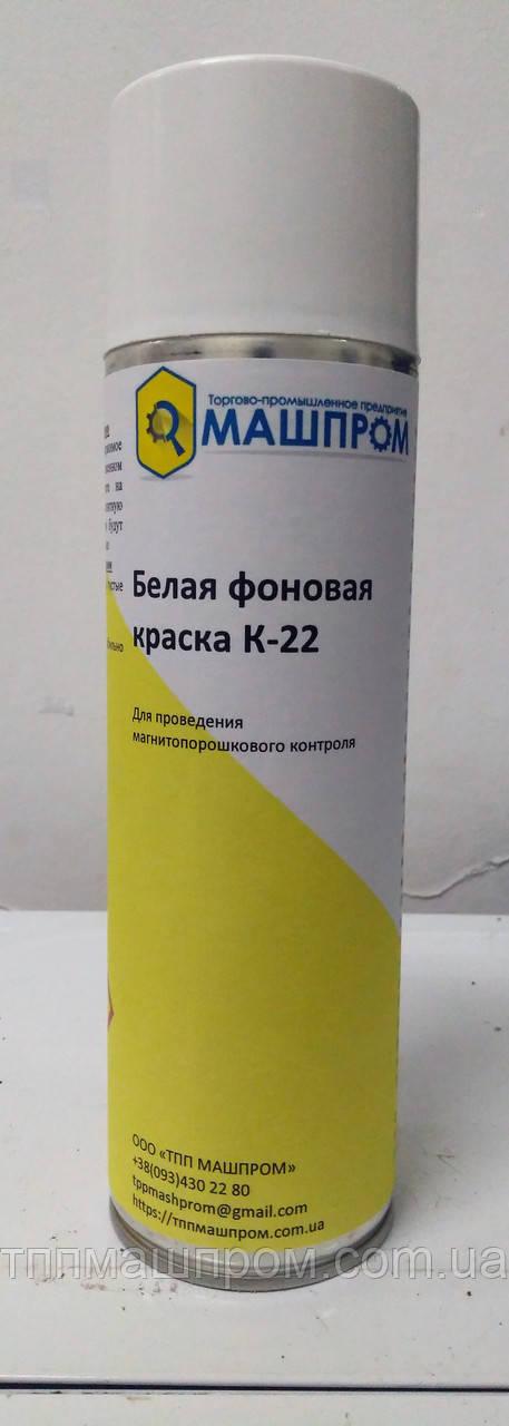 Белая фоновая краска К-22