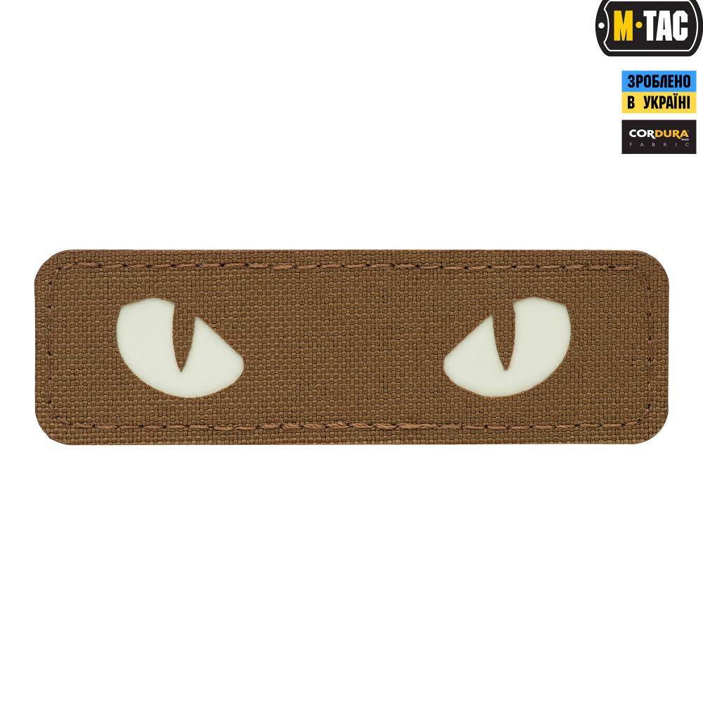 Патч M-Tac Cat Eyes Laser Cut Світлонакопичувач/Coyote