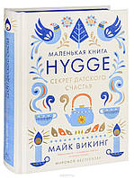 Маленькая книга Hygge Секрет датского счастья Майк Викинг
