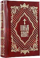 Новый Завет (русский язык), фото 1