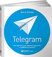 Telegram. Какзапустить канал, привлечь подписчиков изаработать наконтенте