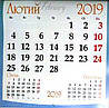 "Календарь настенный на 2019 г. ""Міста світу"", фото 3"