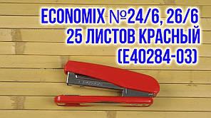 Степлер №24 / 6, 26/6 Economix, до 25 л., Пласт. корпус, красный