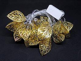 Гирлянда 20 листьев (металл) прозрачный провод (теплый белый)