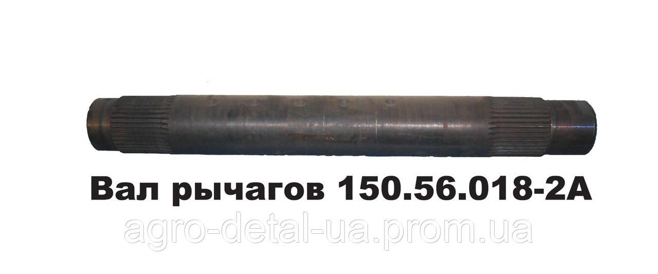 Вал рычагов 150.56.018-2А  под один гидро цилиндр навески гусеничного трактора Т 150 Г,ХТЗ 181