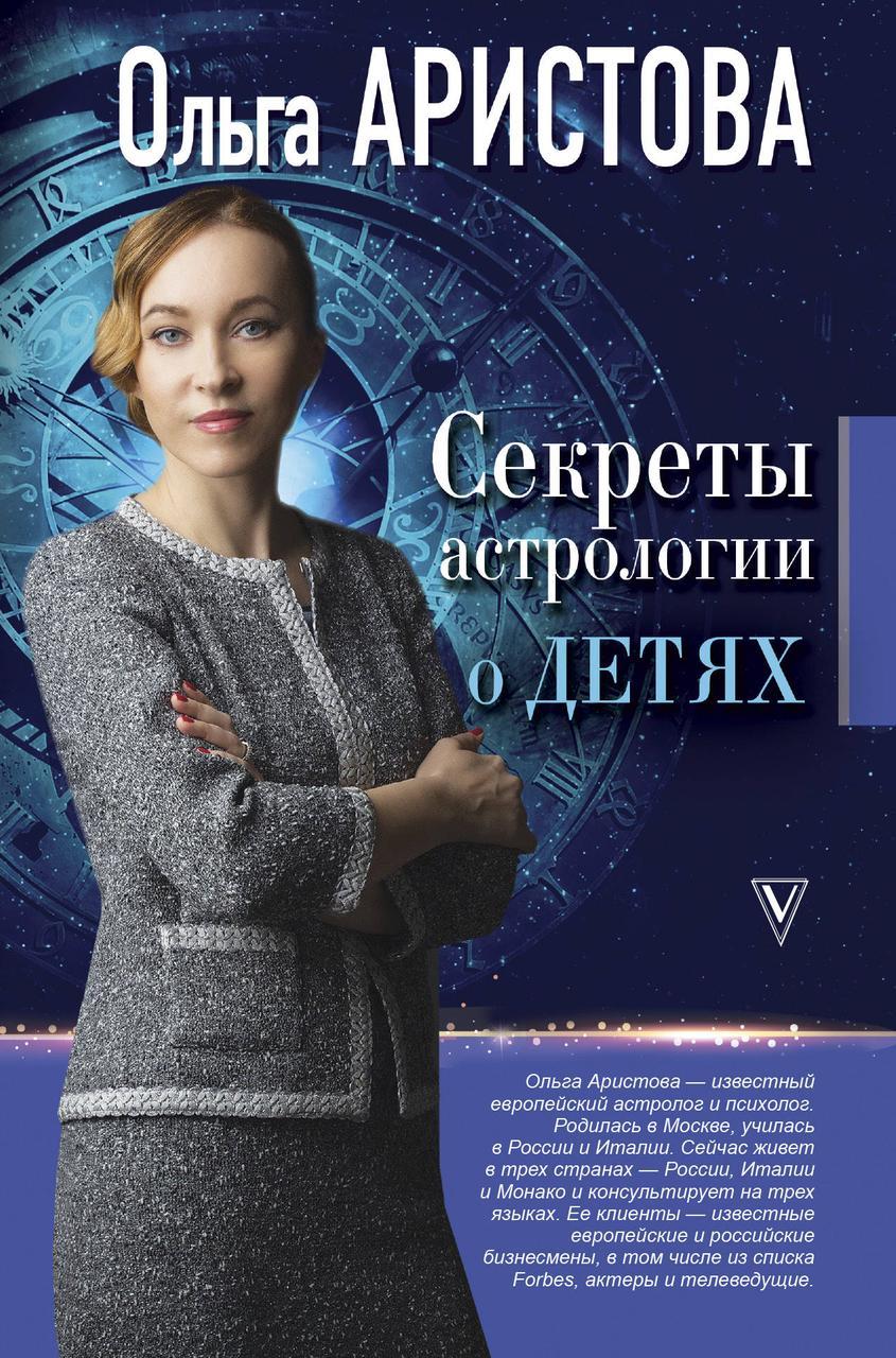 Секреты астрологии о детях