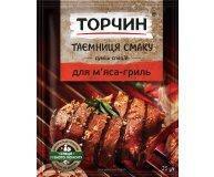 Смесь специй Тайна вкуса для мяса-гриль Торчин 25 гр