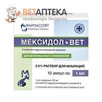 Мексидол-вет 2,5% 10 ампул 1 мл Фармасофт