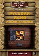 Русская баня и печи - каменки