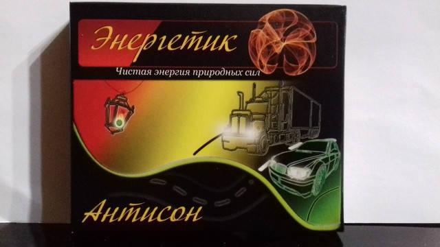 Энергетик- Антисон -  при физических нагрузках и усталости. 10 капсул, фото 2